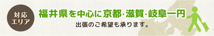 対応エリアは福井県を中心に、滋賀・京都・岐阜一円