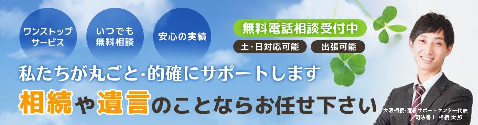 福井での相続・遺言のことなら「ふくい遺言相続手続あんしんサポート」へ